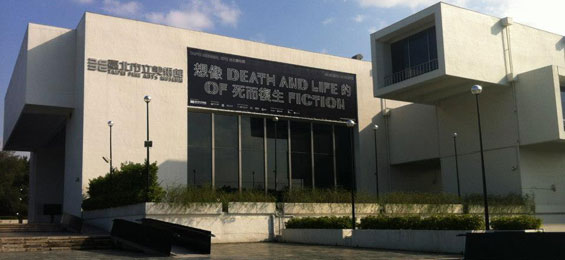 Modern Monsters – Death and Life of Fiction - Taipeh Biennale 2012